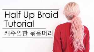 Half Up Braid Tutorial